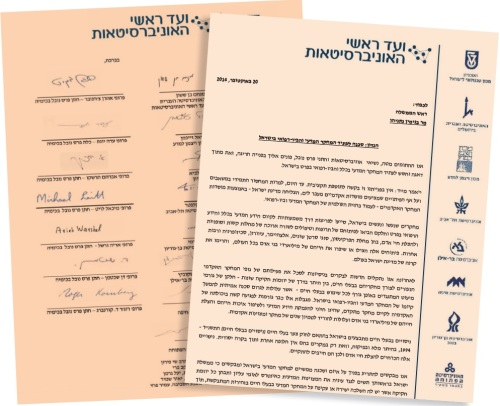 The letter sent to PM Benjamin Netanyahu