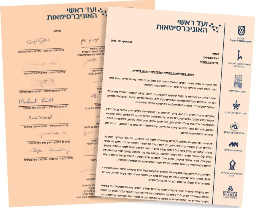 The letter sent to PM Benjamin Netanyahu